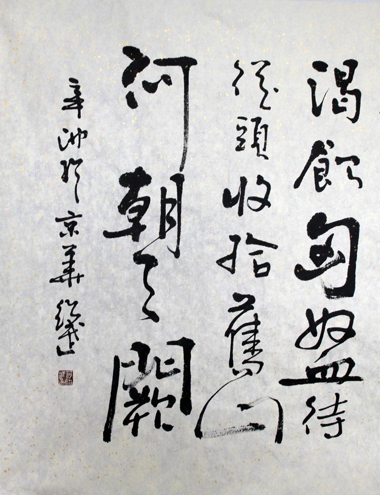 满江红书法作品 行书