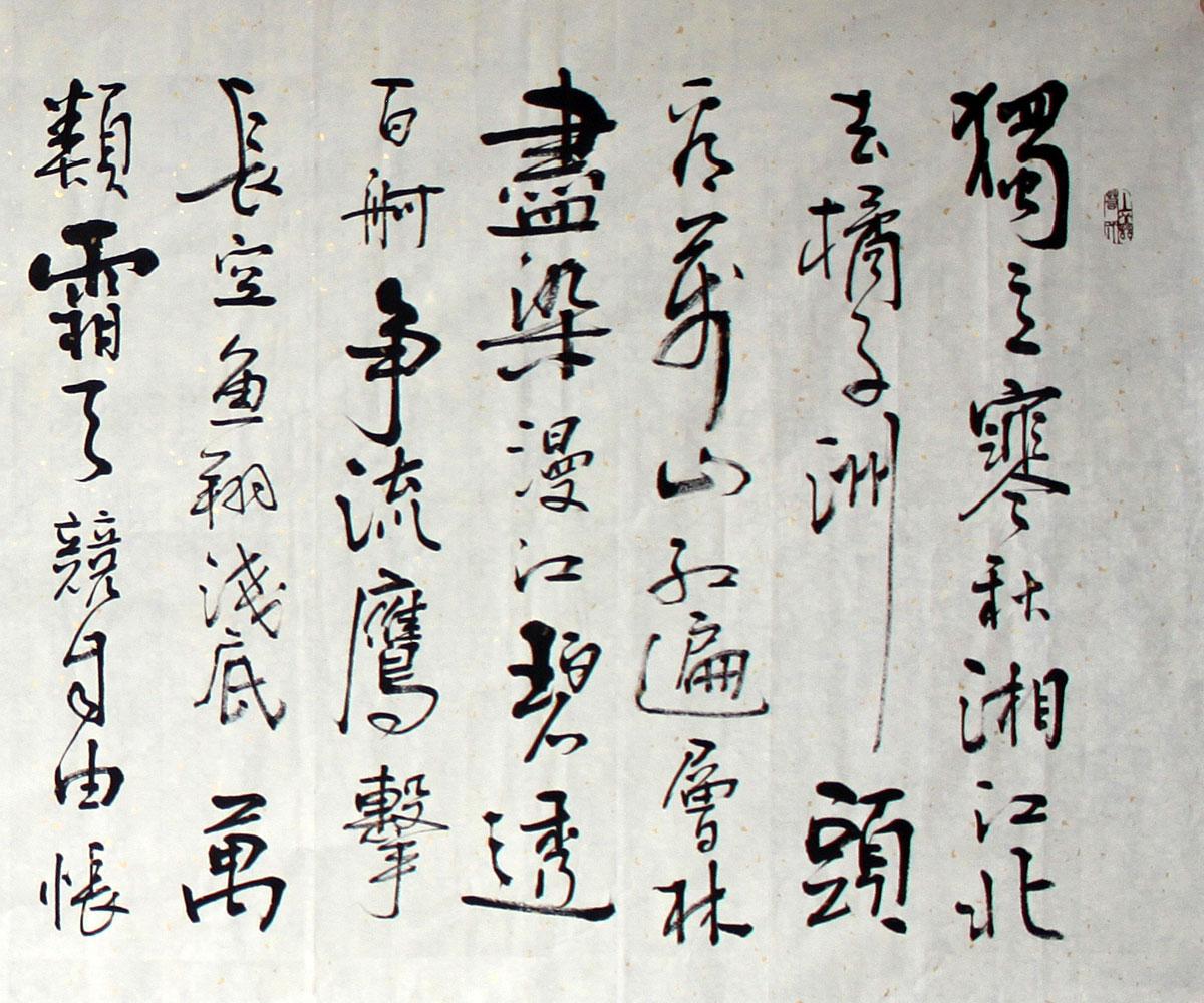 毛泽东诗词书法作品 沁园春 长沙 行书