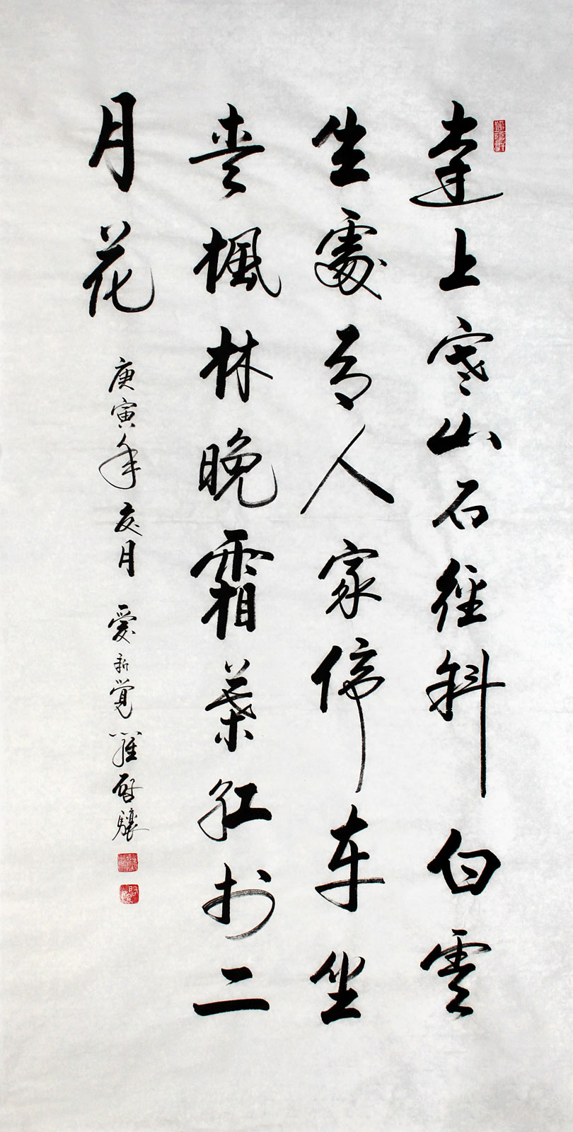 【已售】启骧体四尺诗词书法作品
