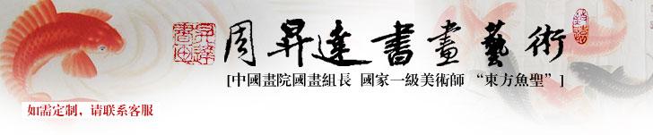 周昇达国画艺术