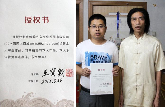 中国名人书画家协会副主席王宝钦六尺国画花鸟牡丹《花开富贵》保真证明