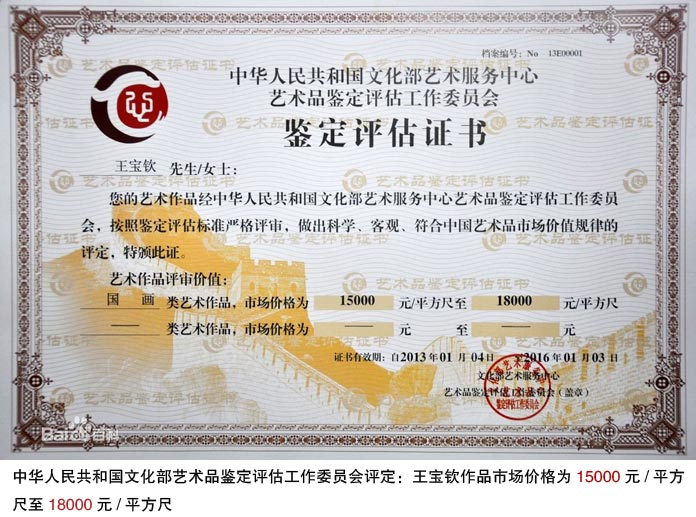 中国名人书画家协会副主席王宝钦六尺国画花鸟牡丹《花开富贵》收藏价值