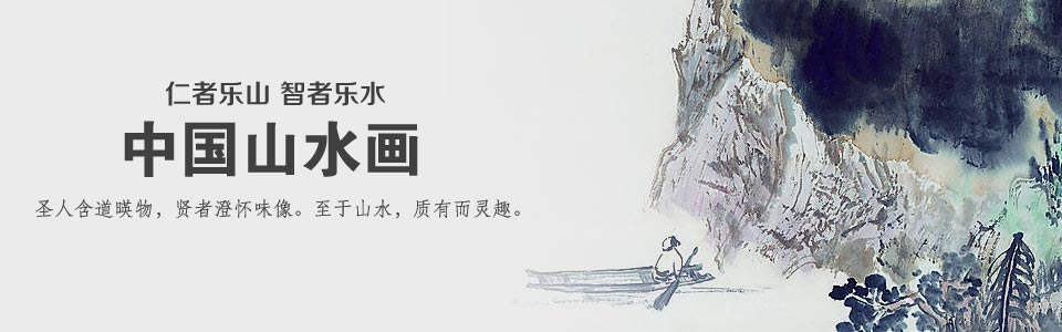 中国山水画-仁者乐山 智者乐水