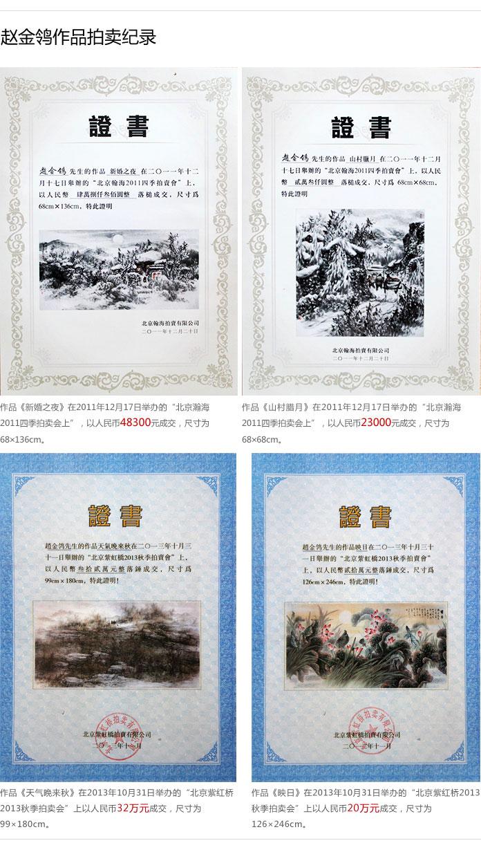 赵金鸰作品拍卖纪录