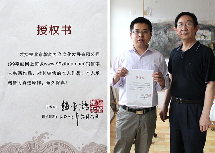 画家赵金鸰授权保真