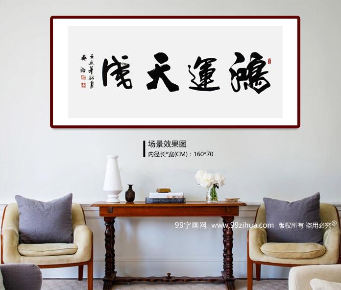 实力派书法家吴浩四尺作品《鸿运天成》装饰示意