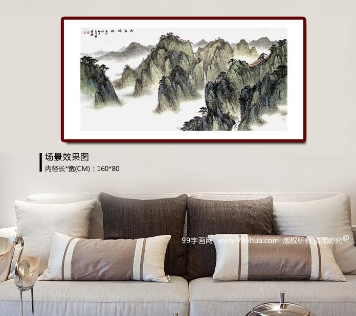 山水名家刘金河四尺《九华胜境》装饰示意