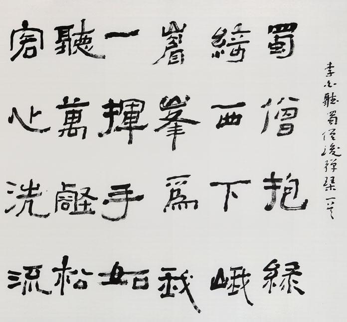 75岁老书法家刘岭安四尺《听蜀僧浚弹琴》-小学生食品安全微课教案图片