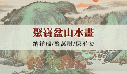 聚宝盆山水画