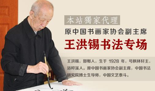 王洪锡书法艺术