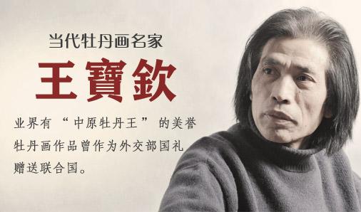 王宝钦牡丹画