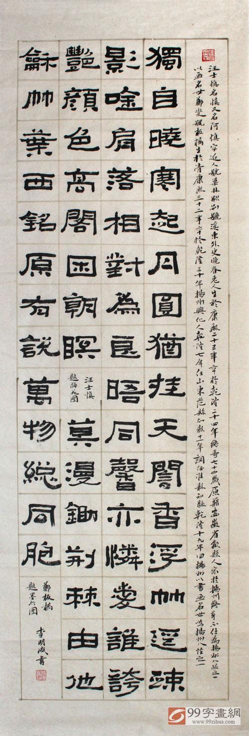 【已售】李明成六尺精品诗词书法《独自晓寒起月圆》