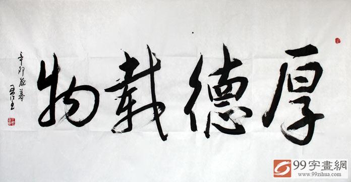 毛笔书法厚德载物 - 行书