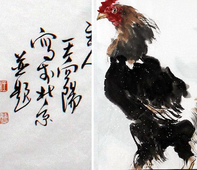 王向阳雄鸡画作品 吉祥如意