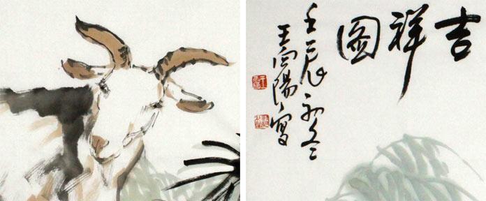 吉祥国画山羊图 - 动物画