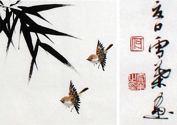 首页 花鸟画 竹子画  作品发表于《国画家》,《中国书画报》,《中国文图片