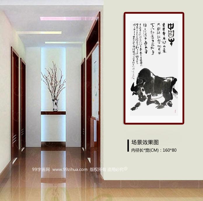 动物画 国画牛  文化中国:禅心悟道·禅一居士