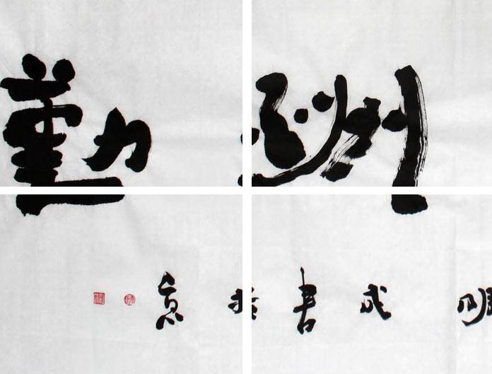 偷操妈小�_李明成四尺汉简体书法《天道酬勤》
