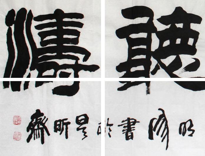 首页 书法作品 隶书  名称:观海听涛               尺寸:138×68cm