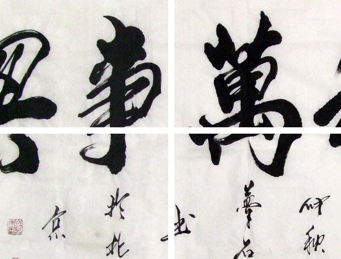 四部和声谱子a大调-梦石简介:   梦石,原名保庆华,一九六四年生,属龙,号腾龙斋主,