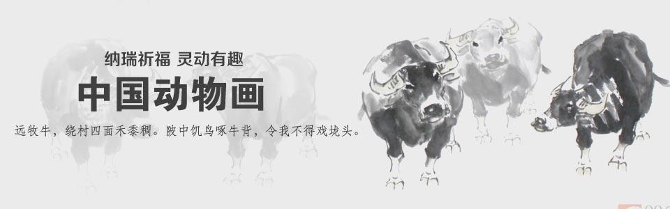 """在国画艺术中动物画有""""走兽图"""""""