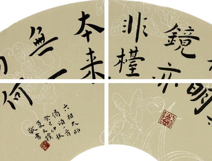 名字叫大树妈妈的歌谱-2008年春季参加北京迎奥运书法大赛获一等奖   2009年参加全国书法大