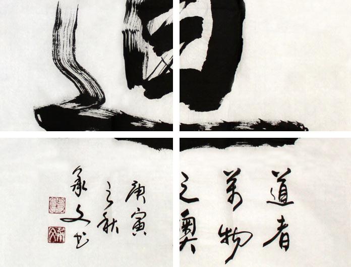 茶楼道字书法 行书
