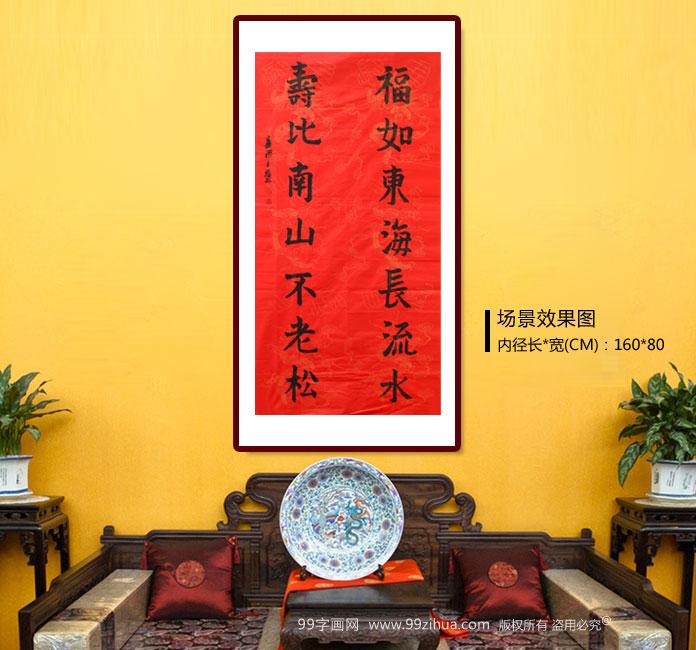 首页 书法作品 楷书  品名:福如东海长流水,寿比南山不老松