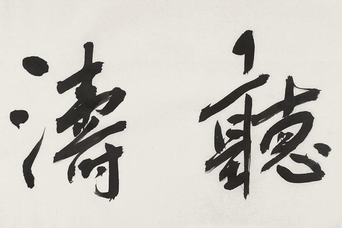 首页 书法作品 行书  品名:观海听涛             材质:宣纸 尺寸:139
