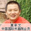 书画家黄承文