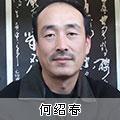 书画家何绍春