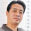 书画家周希宇
