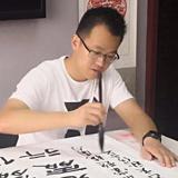 书画家何文亚