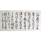 毛体书法主席诗词《登庐山》