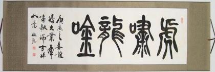八骏图悬挂位置_办公室书法作品 名家杜觐篆书《虎啸龙吟》 - 行书 - 99字画网