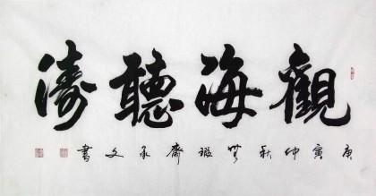 【已售】黄承文四尺书法作品《观海听涛》