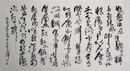 岳飞诗词满江红书法作品 草书