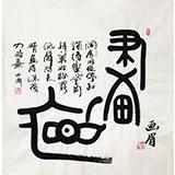 李明成卧室书法《画眉》中国书法家协会会员