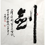 【已售】李明成书法作品《剑》