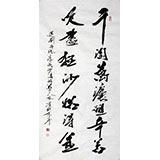 【已售】鹏宾励志书法 千淘万漉虽辛苦 吹尽狂沙始得金