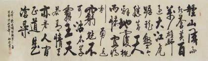 【已售】主席诗词书法 钟山风雨起苍黄