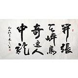 书协会员刘逸之《开张天岸马 奇逸人中龙》