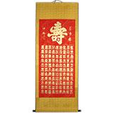 北京老书法家明卿四尺精裱《百寿图》