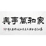 【已售】李明成书法《家和万事兴》