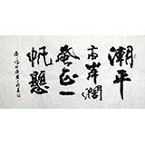 刘逸之书法《潮平两岸阔 风正一帆息》