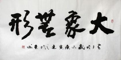 书协会员刘逸之《大象无形》