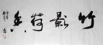 【已售】魏武双四尺书法《竹影荷香》