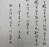 【已售】何绍武 四尺对开《大江东去》 吉林书协