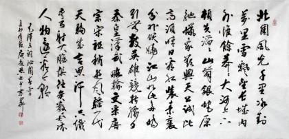 毛主席诗词书法作品《沁园春·雪》 - 行书 - 99字画网