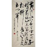 【已售】王呈三尺古诗词《黄河远上白云间》